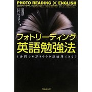 フォトリーディング英語勉強法―1分間で6万8000語処理できる! [単行本]