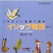 やさしい英語で読むイソップ物語―Aesop's Fables BEST 20 改訂版 (音読CD BOOK〈1〉) [単行本]