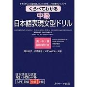 くらべてわかる中級日本語表現文型ドリル―まぎらわしい文型の違いがよくわかる75の集中レッスン! [単行本]