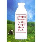 幸せな牛からおいしい牛乳 [単行本]