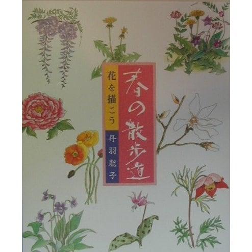 花を描こう 春の散歩道 [単行本]