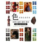 色―世界の染料・顔料・画材 民族と色の文化史 [単行本]