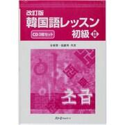 韓国語レッスン初級 2 改訂版[CD]