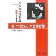 みんなの日本語 初級1 書いて覚える文型練習帳 第2版 [単行本]