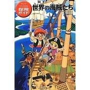 世界の海賊たち―マジック・ツリーハウス探険ガイド [単行本]