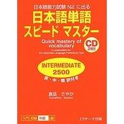 日本語能力試験N2に出る日本語単語スピードマスター INTERMEDIATE 2500 [単行本]