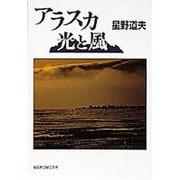 アラスカ 光と風(福音館日曜日文庫) [単行本]