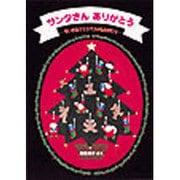 サンタさんありがとう―ちいさなクリスマスのものがたり(日本傑作絵本シリーズ) [絵本]