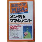 通勤大学MBA〈12〉メンタルマネジメント(通勤大学文庫) [新書]
