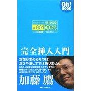 完全挿入入門―あれから10年秘技伝授〈#004〉(Oh!BOOK) [新書]