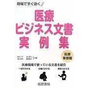 医療ビジネス文書・実例集―医療事務職 [単行本]
