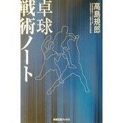 卓球戦術ノート(卓球王国BOOKS) [単行本]