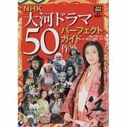 NHK大河ドラマ50作パーフェクトガイド-〈花の生涯〉から〈江~姫たちの戦国~〉まで(ステラMOOK) [ムックその他]
