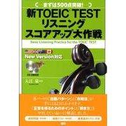 新TOEIC TESTリスニングスコアアップ大作戦 [単行本]