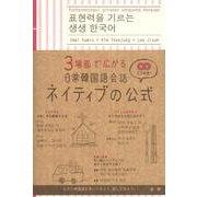 3場面で広がる日常韓国語会話ネイティブの公式 [単行本]