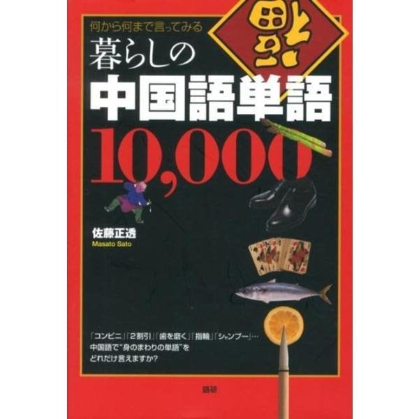 暮らしの中国語単語10、000-何から何まで言ってみる [単行本]