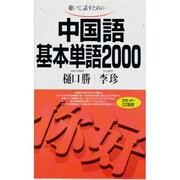 中国語基本単語2000-聴いて話すための [単行本]