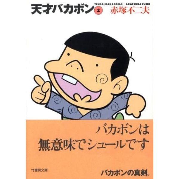 天才バカボン 2(竹書房文庫 T 2) [文庫]