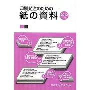 印刷発注のための紙の資料〈2012年版〉 [単行本]