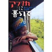 アフリカに暮らして―ガーナ、カメルーンの人と日常 [単行本]