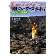 癒しのパワースポット―スピリチュアル・ジャーニー〈3〉ハワイ・ハワイ島編 [単行本]