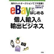 eBayではじめる個人輸入&輸出ビジネス―海外ネットオークションでプチ副業! [単行本]