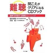 「難聴」聞こえがクリアになるCDブック―脳幹を刺激する聴覚トレーニング [単行本]