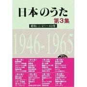 日本のうた 第3集 昭和21~40年 [単行本]