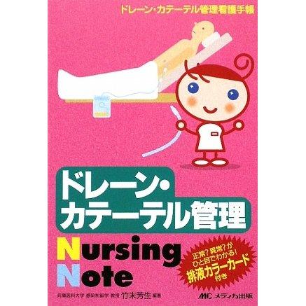 ドレーン・カテーテル管理Nursing Note―ドレーン・カテーテル管理看護手帳 [単行本]
