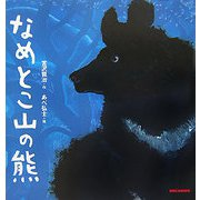 なめとこ山の熊 [絵本]