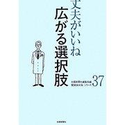 丈夫がいいね〈37〉広がる選択肢(健康BOOKシリーズ) [単行本]