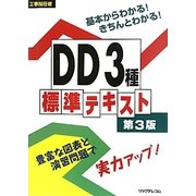 工事担任者 DD3種標準テキスト 第3版 [単行本]