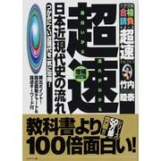 超速!日本近現代史の流れ 増補新訂版-最新 つかみにくい近現代を一気に攻略!(大学受験合格請負シリーズ) [単行本]