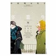 卒業生-冬(EDGE COMIX) [コミック]