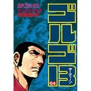 ゴルゴ13 64(SPコミックス) [コミック]