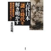 古代日本「謎」の時代を解き明かす―神武天皇即位は紀元前70年だった! [単行本]