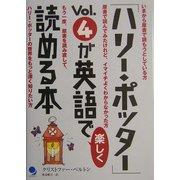 「ハリー・ポッター」Vol.4が英語で楽しく読める本 [単行本]