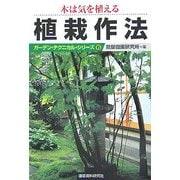 木は気を植える 植栽作法(ガーデン・テクニカル・シリーズ〈6〉) [単行本]