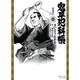 鬼平犯科帳 13(SPコミックス) [コミック]