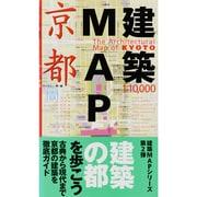 建築MAP京都 [単行本]