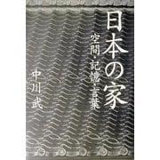 日本の家―空間・記憶・言葉 [単行本]