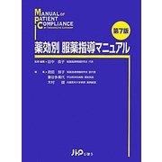 薬効別服薬指導マニュアル 第7版 [単行本]