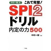 中村一樹式 SPI2ドリル内定の力500 [単行本]