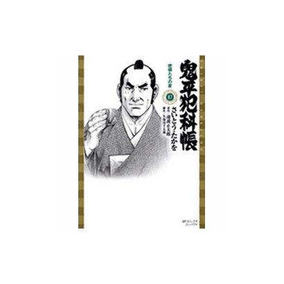 鬼平犯科帳 17(SPコミックス) [コミック]