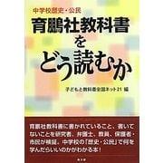 育鵬社教科書をどう読むか―中学校歴史・公民 [単行本]