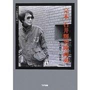 完本石井輝男映画魂(ワイズ出版映画文庫) [文庫]