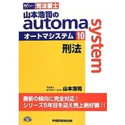 山本浩司のautoma system〈10〉刑法 [全集叢書]