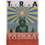 TRA [単行本]