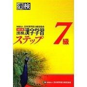 漢検7級漢字学習ステップ 改訂三版 [単行本]