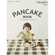 PANCAKE BOOK-おいしいパンケーキの本。(マガジンハウスムック) [ムックその他]